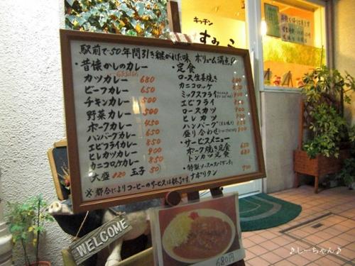 キッチンすみっこ_04