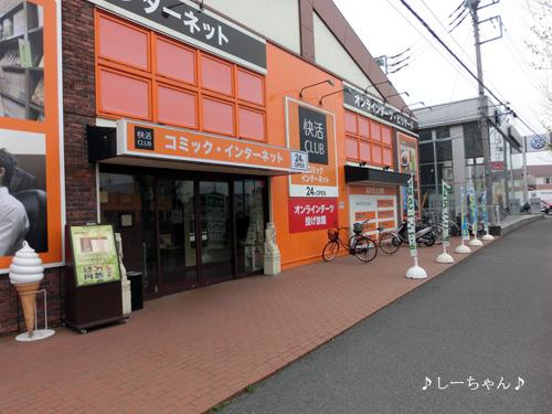 快活CLUB_01