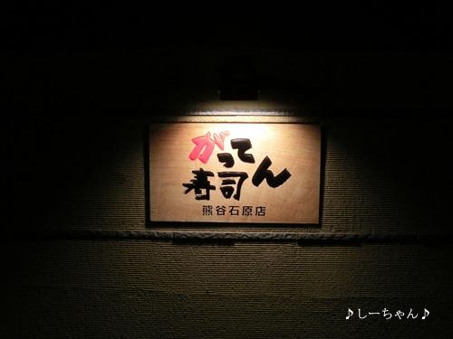 がってん寿司_02