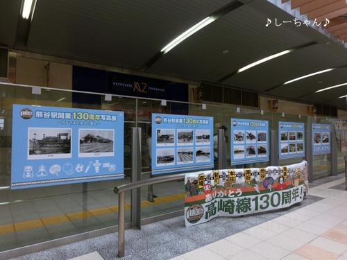 JR熊谷駅_01