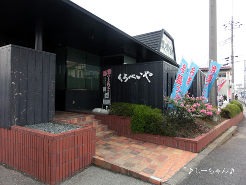 黒塀家・変更後_01