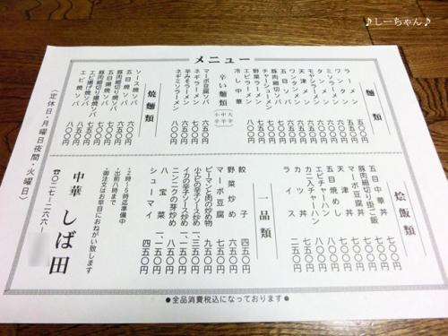 中華しば田 #5_01