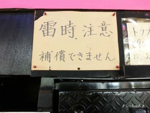 鉄剣タロー_04