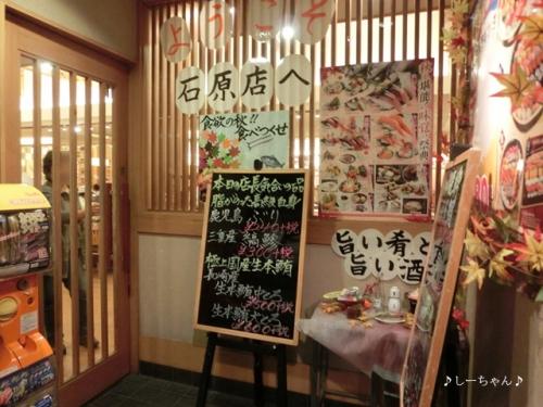 がってん寿司 #3_01