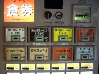 麺工房わぅ 券売機