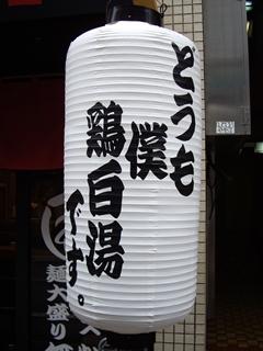 麺工房わぅ 提灯