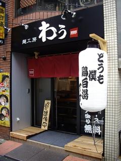 麺工房わぅ