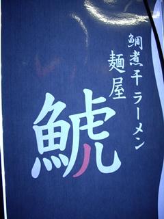 鯛煮干ラーメン 麺屋 鯱 看板