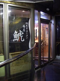 鯛煮干ラーメン 麺屋 鯱