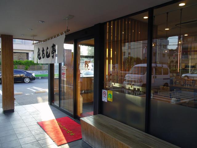 東京豚骨ラーメン屯ちん亭 花小金井店
