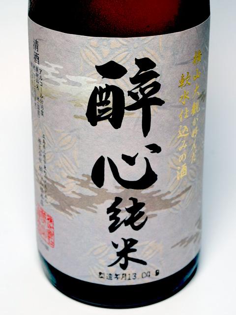 酔心純米 軟水仕込の酒
