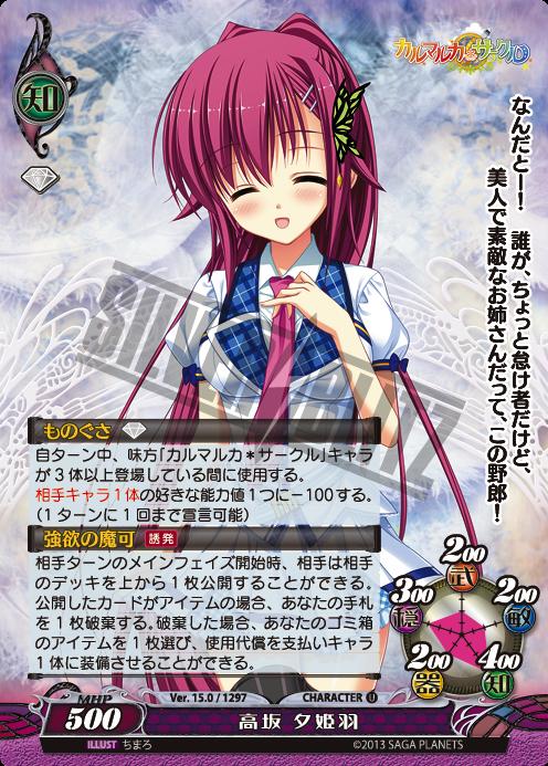 140204_Yukiha.png
