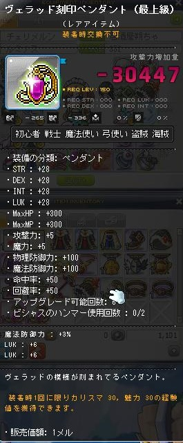 Maple131122_104528.jpg
