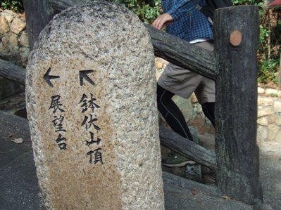 鉢伏山まで