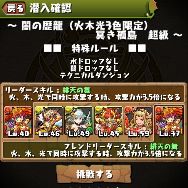 闇の歴龍超級001