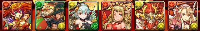 炎の神秘龍超級攻略パーティー