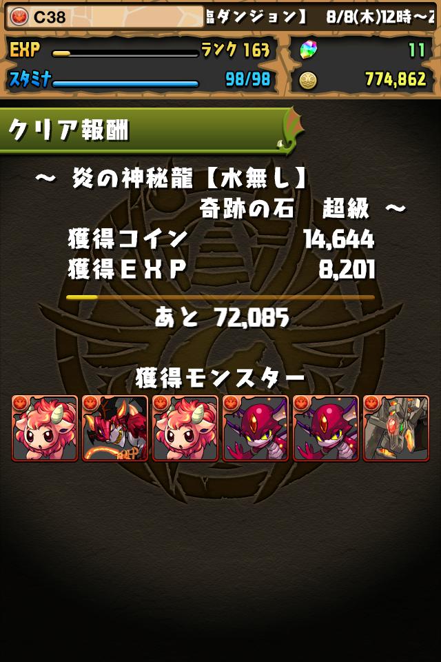写真 2013-08-08 18 01 39