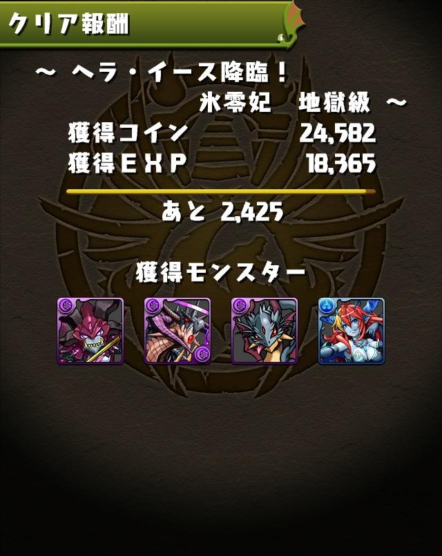 ヘライース降臨地獄級攻略01