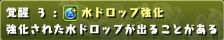 ハク覚醒能力004