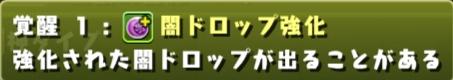 ハク覚醒能力002