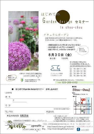 gardendesignセミナーin chou-choua