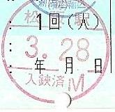 松阪駅 M