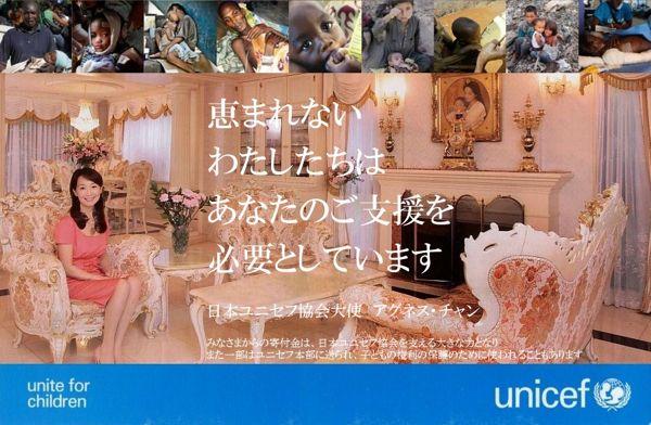 007baikokudo_unite_for_children_agunesu.jpg