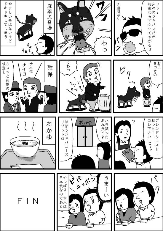 2012ありびあ~も②