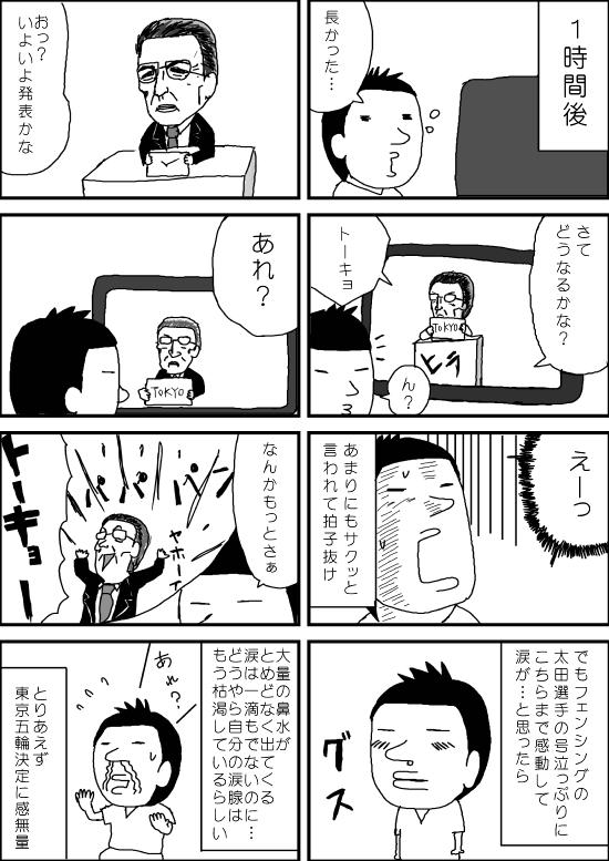 東京五輪決定②
