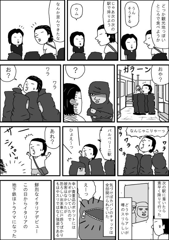 98初地下鉄2