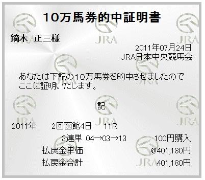 20110724hd11r3rt.jpg