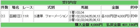 2011_0724_155600-20110724hd11r3rt-1.jpg