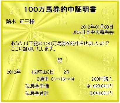 20120109ny3rt100_2013100917104022d.jpg