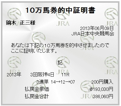 20130609hs11r3rt.jpg