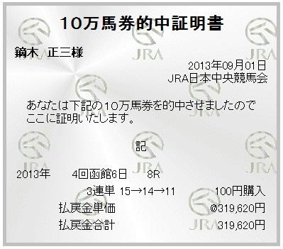 20130901hakodate8r3rt.jpg