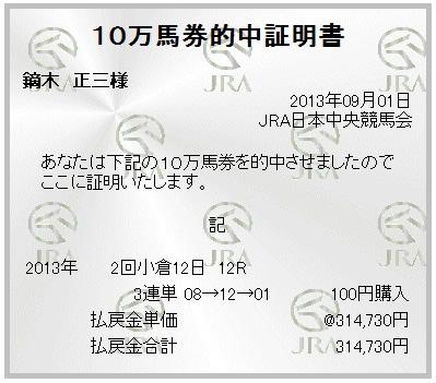 20130901kokura12r3rt_20130902173306c0d.jpg