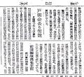 朝日新聞 昭和27年9月3日夕刊3面 戸田会長ら留置