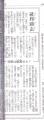 聖教新聞2003(平成15)年9月27日4面 破邪顕正