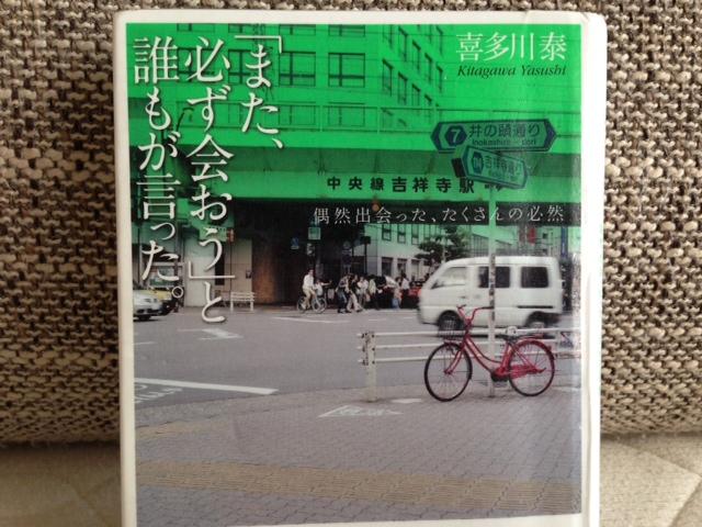 喜多川泰 01