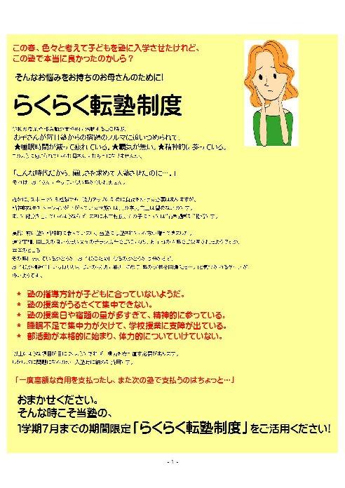 page001_20130424120103.jpg
