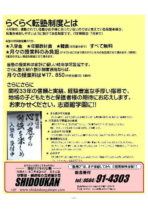 page002_20130424120106.jpg