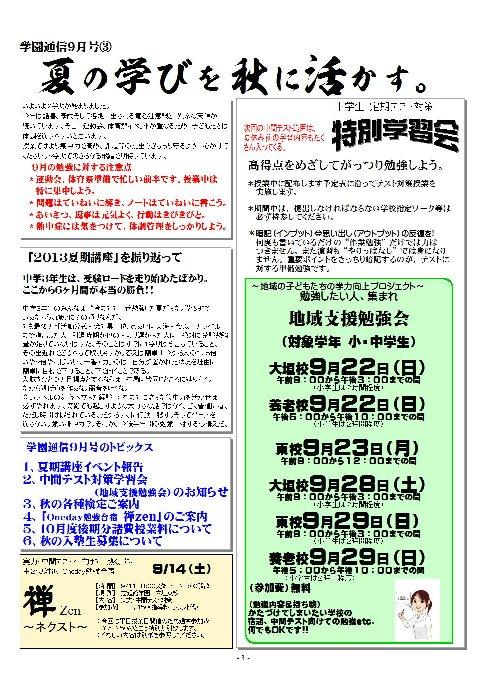 page003_20130906102634946.jpg