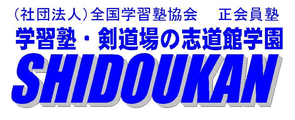 shidoukanbanner.jpg