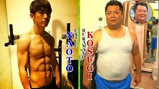 s-kosugi diet2