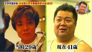 s-kosugi diet1