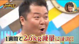 kosugi diet0097