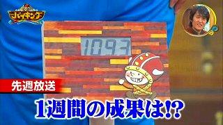 s-kosugi diet99995