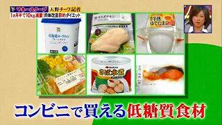 s-amano rizap diet9998