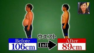 s-amano rizap diet99993