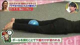kosugi diet00998